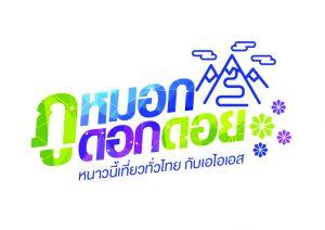 logo ภูหมอกดอกดอย-01
